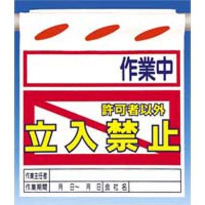 つくし工房 つるしん坊 作業中 許可者以外立入禁止 SK-55 (3枚1セット) (直送品)