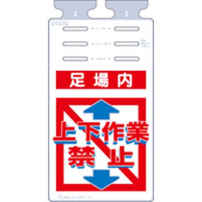 つくし工房 つるしっこ 足場内 上下作業禁止 SK-552 (3枚1セット) (直送品)