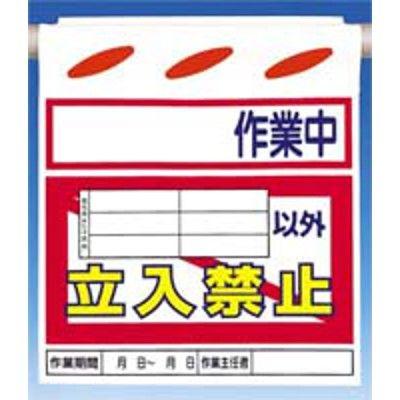 つくし工房 つるしん坊 作業中 以外立入禁止 SK-56 (3枚1セット) (直送品)