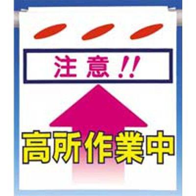 つくし工房 つるしん坊 「注意!!高所作業中」 SK-6 (3枚1セット) (直送品)