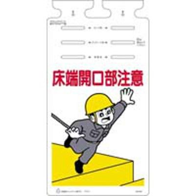 つくし工房 つるしっこ 「床端開口部注意」 SK-604 (3枚1セット) (直送品)