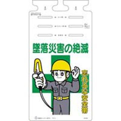 つくし工房 つるしっこ 墜落災害の絶滅 忘れるな安全帯 SK-605 (3枚1セット) (直送品)