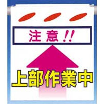 つくし工房 つるしん坊 「注意!!上部作業中」 SK-7 (3枚1セット) (直送品)