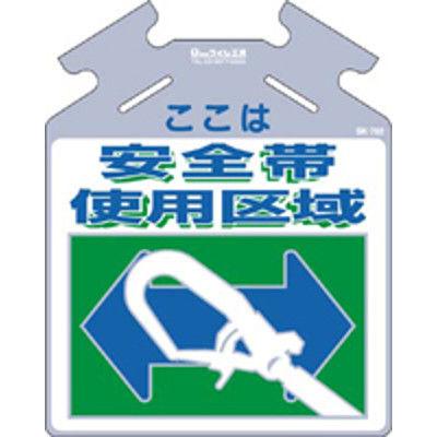 つくし工房 筋かい用つるしっこ 「ここは安全帯使用区域」 SK-702 (3枚1セット) (直送品)