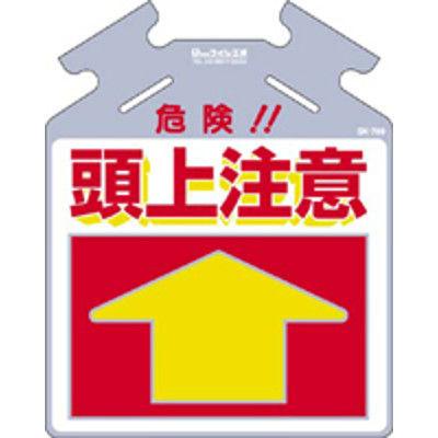 つくし工房 筋かい用つるしっこ 「危険!!頭上注意」 SK-709 (3枚1セット) (直送品)