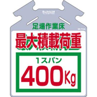 つくし工房 筋かい用つるしっこ 足場作業床 最大積載荷重400Kg SK-714A (3枚1セット) (直送品)