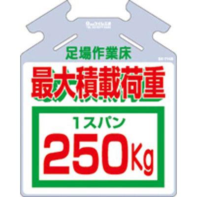 つくし工房 筋かい用つるしっこ 足場作業床 最大積載荷重250Kg SK-714B (3枚1セット) (直送品)