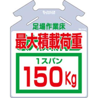 つくし工房 筋かい用つるしっこ 足場作業床 最大積載荷重150Kg SK-714C (3枚1セット) (直送品)