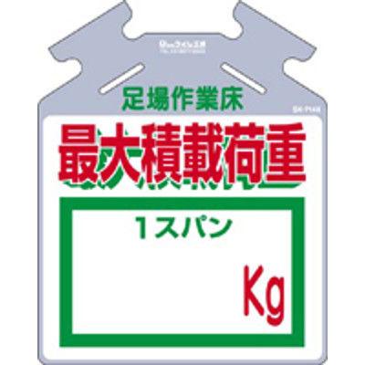 つくし工房 筋かい用つるしっこ 足場作業床 最大積載荷重 Kg SK-714X (3枚1セット) (直送品)