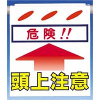 つくし工房 つるしん坊 「危険!!頭上注意」 SK-9 (3枚1セット) (直送品)