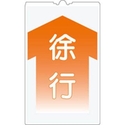 つくし工房 コーンサインTS 徐行 TS-8 (直送品)