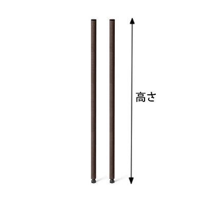 【サイズ&カラー・オーダーシステム】ホームエレクター オーダーポスト(支柱) ブラウン 高さ1265mm 1セット(2本入) (直送品)