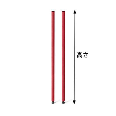 【サイズ&カラー・オーダーシステム】ホームエレクター オーダーポスト(支柱) ダークレッド 高さ884mm 1セット(2本入) (直送品)