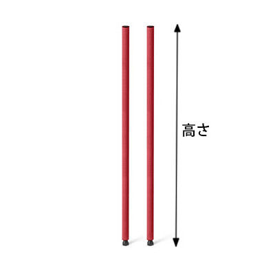 【サイズ&カラー・オーダーシステム】ホームエレクター オーダーポスト(支柱) ダークレッド 高さ1570mm 1セット(2本入) (直送品)