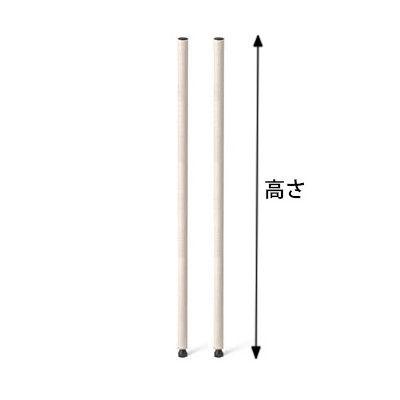 【サイズ&カラー・オーダーシステム】ホームエレクター オーダーポスト(支柱) アイボリー 高さ478mm 1セット(2本入) (直送品)