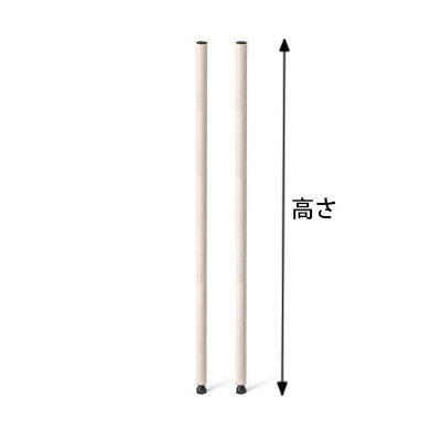 【サイズ&カラー・オーダーシステム】ホームエレクター オーダーポスト(支柱) アイボリー 高さ960mm 1セット(2本入) (直送品)