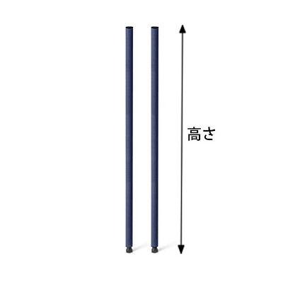 【サイズ&カラー・オーダーシステム】ホームエレクター オーダーポスト(支柱) ネイビー 高さ630mm 1セット(2本入) (直送品)