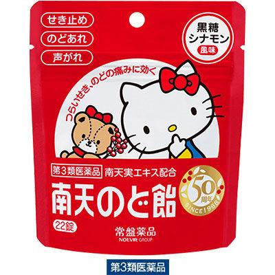 南天のど飴キティ 黒糖シナモン 22錠