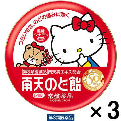 南天のど飴キティ黒糖シナモン54錠×3袋