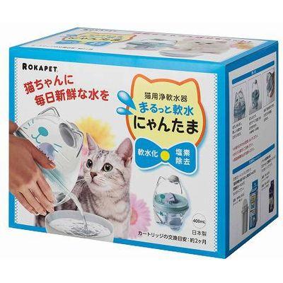 まるっと軟水 猫用浄軟水器 にゃんたま