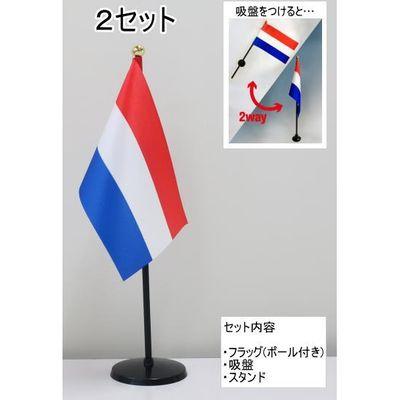 東京製旗 ミニフラッグ オランダ国旗【スタンドセット】 401184 1個(2セット入)(直送品)