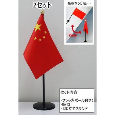 東京製旗 ミニフラッグ 中華人民共和国国旗【スタンドセット】 401425 1個(2セット入)(直送品)