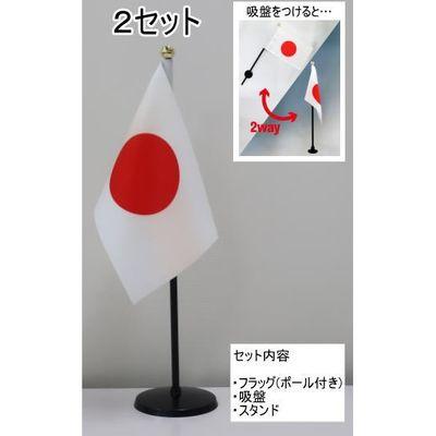 東京製旗 ミニフラッグ 日本国旗【スタンドセット】 401881 1個(2セット入)(直送品)
