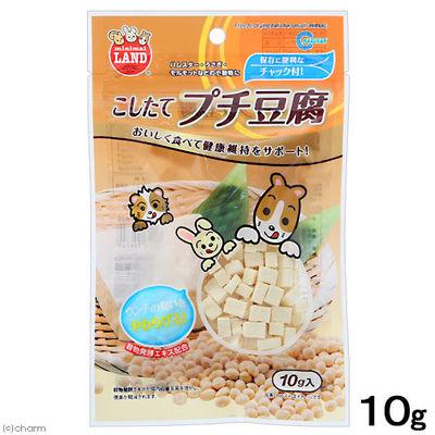 こしたてプチ豆腐 10g