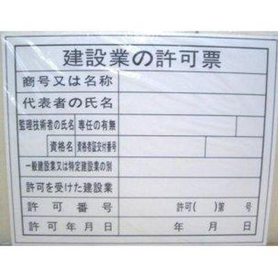 ビッグマン 工事表示板【建設業の許可票】 BHH-01(直送品)