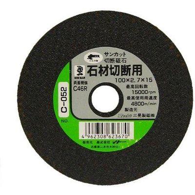 ビッグマン 切断砥石 石材用100ミリ C-052 062367 (直送品)