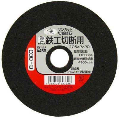 ビッグマン 切断砥石 鉄工用125ミリ C-003 062732 (直送品)
