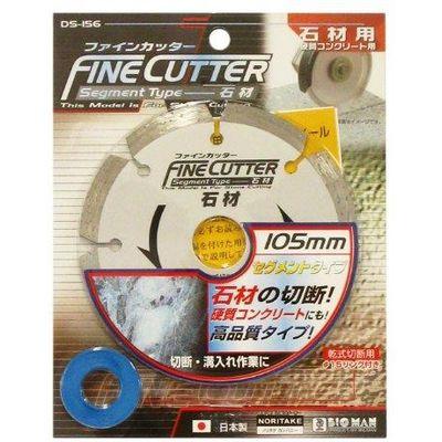 ビッグマン ファインカッター石材用 DS-156 063764 (直送品)