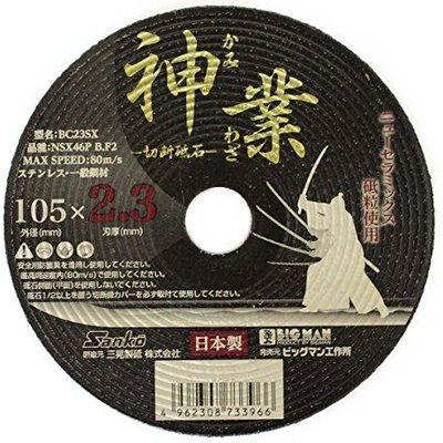 ビッグマン NSX切断砥石 神業2.3mm BC23SX (直送品)
