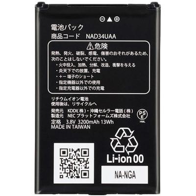 UQコミュニケーションズ Speed WiーFi NEXT WX04 電池パック NAD34UAA 1台(直送品)