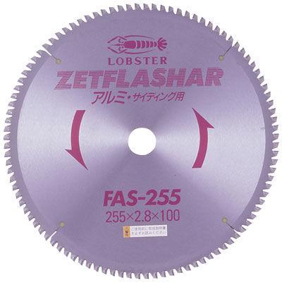 エビ ゼットフラッシャー(アルミ用)FAS-255 FAS255 ロブテックス (直送品)