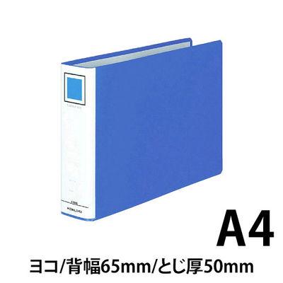 コクヨ チューブファイル(エコ) A4ヨコ とじ厚50mm 2穴 ブルー フ-E655B
