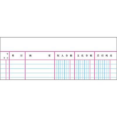 コクヨ 三色刷ルーズリーフ B5 金銭出納帳(科目入り) リ-120 1セット(300枚:100枚入×3冊)