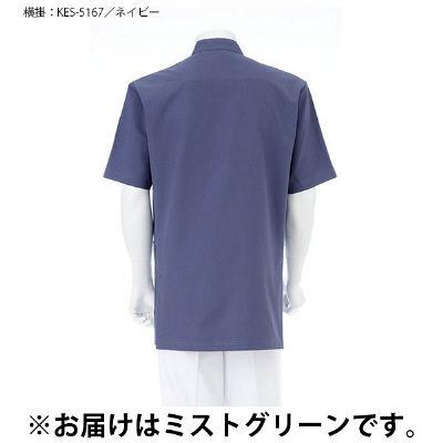 ナガイレーベン 男子横掛半袖(ケーシー 医務衣) KES-5167 ミストグリーン S