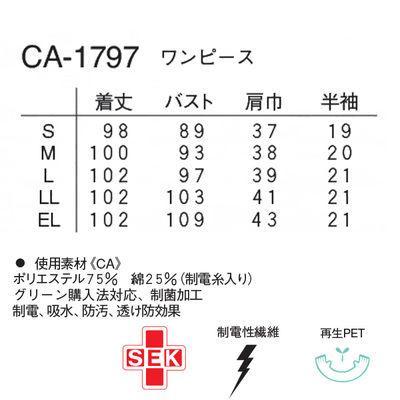 ナガイレーベン エレガントワンピース CA-1797 ピンク LL 白衣 ナースワンピース 1枚(取寄品)