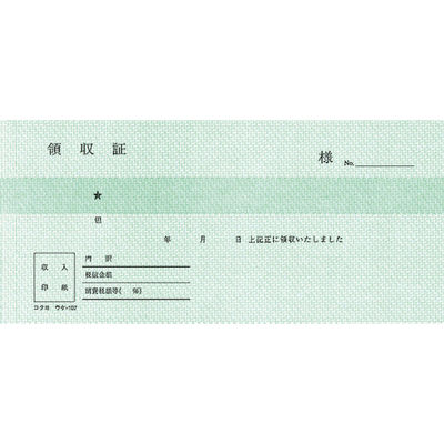 領収証BC複写 紙幣判 二色刷り