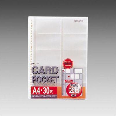 リヒトラブ カードポケット透明 G49110 1箱(200枚:20枚入×10袋)