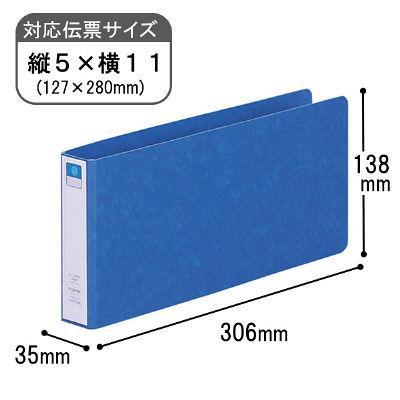 リヒトラブ リングファイル 5×11・E F1227UN-5 1セット(3冊:1冊×3)