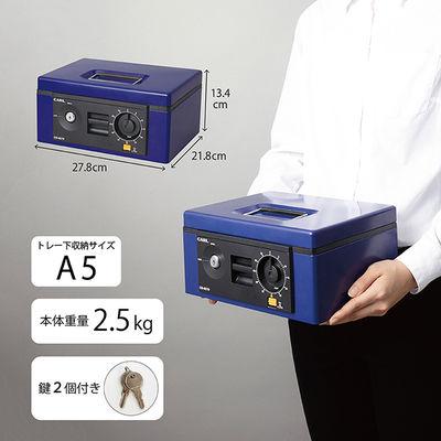 カール事務器 キャッシュボックス ブルー A5 CB-8560-B (直送品)