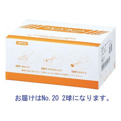 ウェットプレット 20mm 2622002 1箱(2球×24個入) ハクゾウメディカル