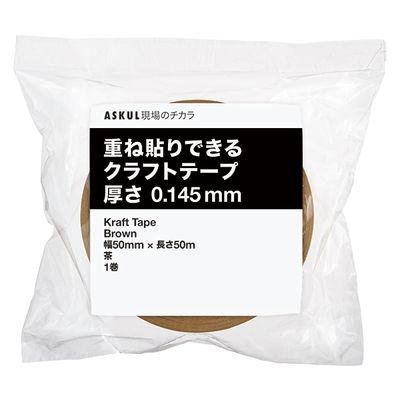 重ね貼りできるクラフトテープ 茶