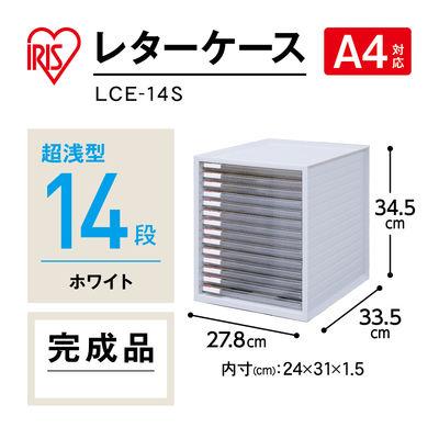 アイリスオーヤマ レターケース 超浅型14段 ホワイト 約幅278×奥行335×高さ345mm LCE-14S(245963) 1箱(4台入)