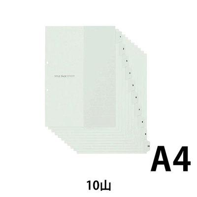 マルマン ラミネートタブインデックス2穴 10山(数字1~10) A4 LT4210S 10組 (取寄品)