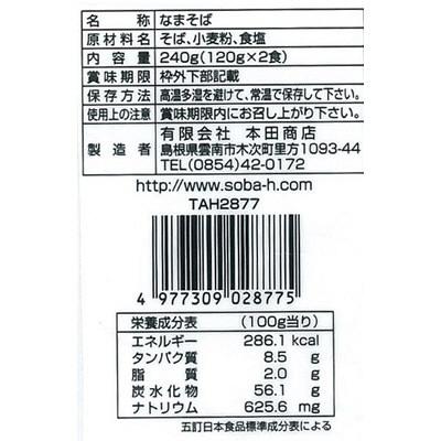 本田商店 奥出雲生蕎麦 240g