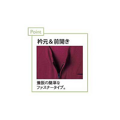 トンボ キラク ケアスクラブ(前開き)男女兼用 S CR153-18-S (取寄品)