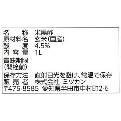 ミツカン 業務用黒酢 1L